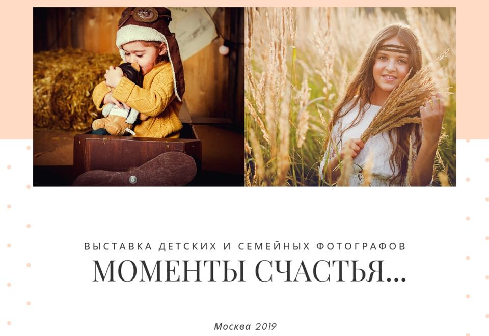 a652985fdc5 Выставка детской и семейной фотографии